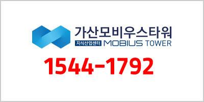 가산모비우스타워 연락처